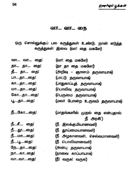 vetha-poem