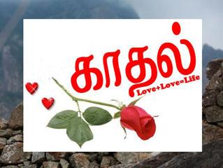 kaadhal_love