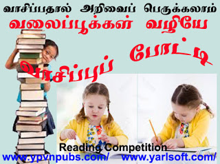 readingcompetition