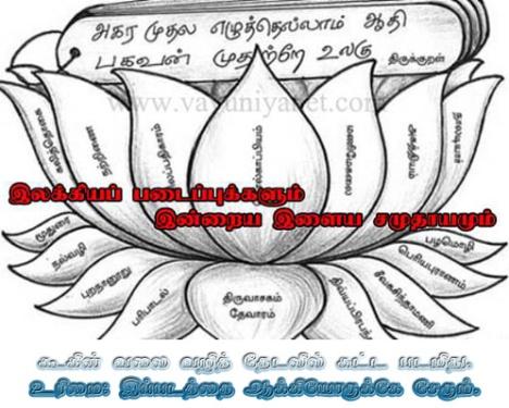 thamil_elakkiyam_22