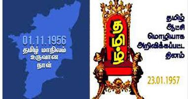 tn_state_india